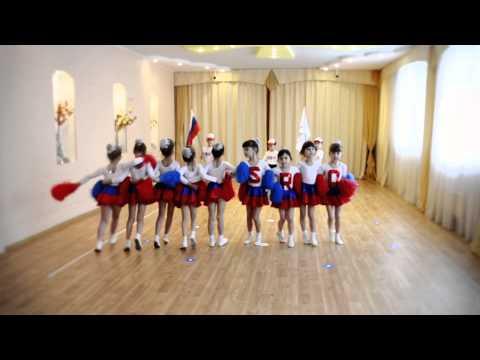 "спортивный танец ""Вперед, Россия!"" видео"