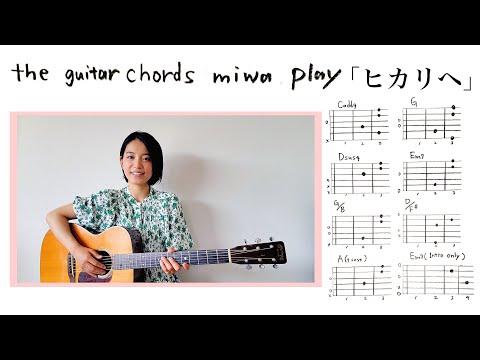 ヒカリヘ (Guitar Chord Ver.)