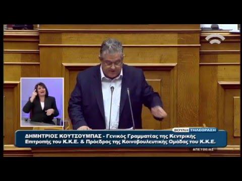 Η ομιλία του Δ. Κουτσούμπα στη συζήτηση για τον Προϋπολογισμό 2016