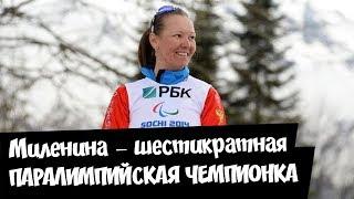 Миленина – шестикратная паралимпийская чемпионка