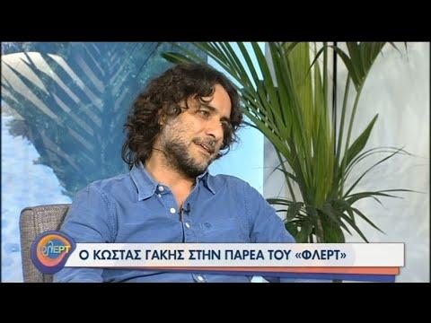 Ο Κώστας Γάκης στην παρέα του «φλΕΡΤ» | 18/11/2020 | ΕΡΤ