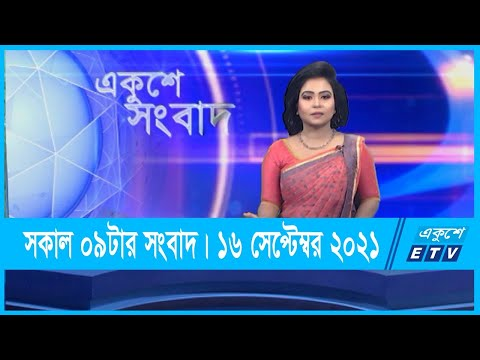 09 AM News || সকাল ০৯টার সংবাদ || 16 September 2021