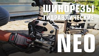 How to cut copper busbar. Busbar cutters NEO series (КВТ)