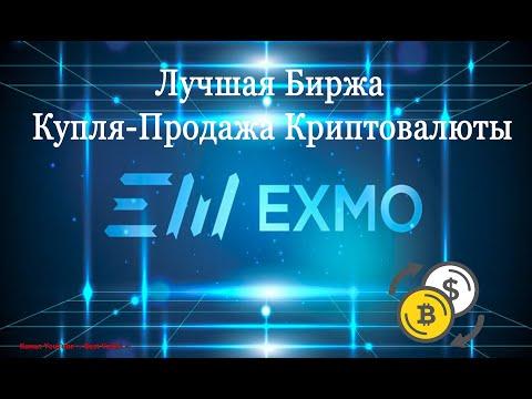 Лучшая Биржа - Купля \ Продажа Криптовалюты - EXMO