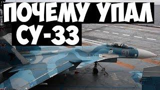 Почему Адмирал Кузнецов теряет самолеты?