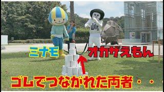 ミナモ vs オカザえもん【ミナモの十番勝負vol.5】