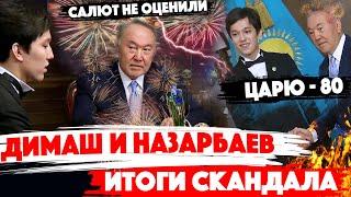 ИТОГИ СКАНДАЛА! Димаш Кудайберген и Нурсултан Назарбаев. Президент дал салют. Казахстан не оценил...