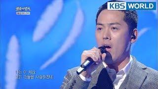 Kim Yongjin - Wind Song | 김용진 - 바람의 노래 [Immortal Songs 2/2018.01.20]