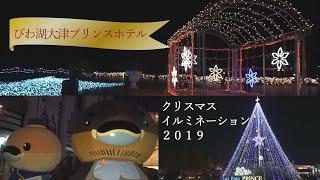 びわ湖大津プリンスホテル 2019クリスマスイルミネーション点灯式