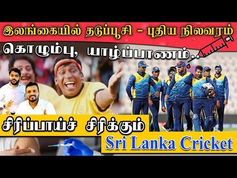 இலங்கையில் தடுப்பூசி  புதிய நிலவரம் ! சிரிப்பாய் சிரிக்கும் Sri Lanka Cricket I Sooriyan FM