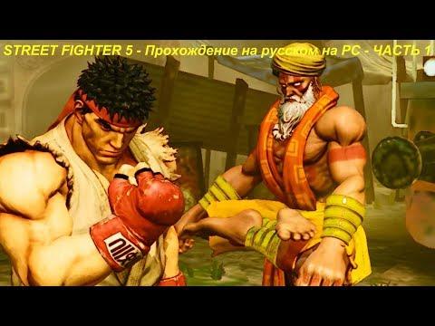 STREET FIGHTER 5 - Прохождение на русском на PC - ЧАСТЬ 1