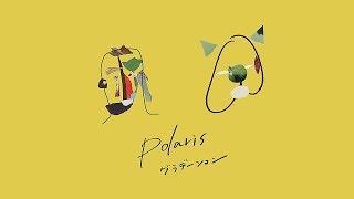 Polaris | グラデーション (Official Music Video)