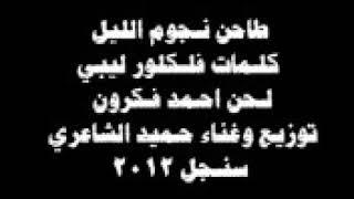 حميد الشاعري طاحن نجوم الليل