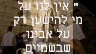 שמע ישראל   ארז יחיאל   רמיקס - Remix   EREZ YECHIEL