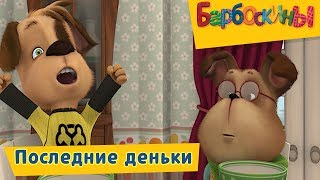 Последние деньки 🐷 Барбоскины 🐷 Сборник мультфильмов 2019
