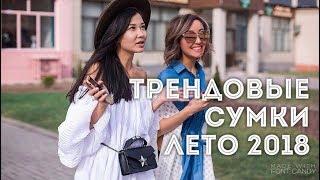 Тренды сумок ЛЕТО 2018 / Модные сумки / Алима Болатбек
