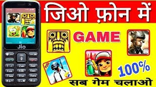 jio phone se online game kaise khele   how to play online game in jio phone    temple run game