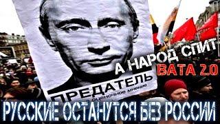 ✝️ Русские останутся без России! Почему спит население или они боятся?  Рашка исчезнет с карт мира!