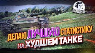✮Делаю лучшую статистику на худшем танке 9 уровня!✮ Стримы от Near_You