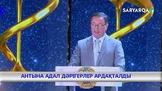 АНТЫНА АДАЛ ДӘРІГЕРЛЕР АРДАҚТАЛДЫ