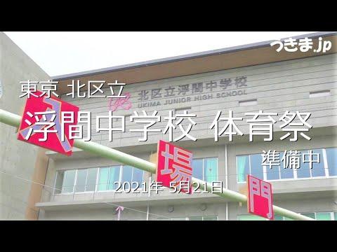 Ukima Junior High School