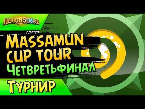 Massamun Cup Tour - Матчи - Четвертьфинал - 2018/Hearthstone