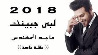 تحميل اغاني Majid Al Muhandis ... Laba Jebenek | ((لبى جبينك ..ماجد المهندس ..حفلة ((خاصة MP3