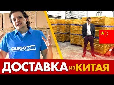 Лучшая Доставка из Китая товаров и грузов в Россию и СНГ | Китай Груз | Растаможка китай