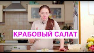 ЛЕГЕНДАРНЫЙ САЛАТ  из крабовых палочек самой удачной модификации. Рецепт крабового салата.