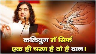 Kalyug Me Sirf Ek He Charan Hai Vo Hai Daan || Shri Devkinandan Thakur Ji Maharaj