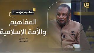 مفاهيم مؤسسة مع الدكتور عصام البشير | ح1 المفاهيم والأمة الإسلامية