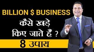 Billion Dollar Business कैसे खड़े किये जाते है | 8 Strategies | Dr Vivek Bindra