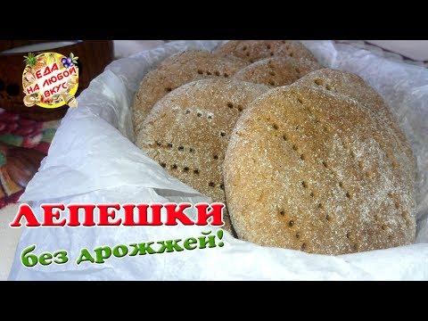 ЛЕПЕШКИ Финские без дрожжей! Вместо хлеба! Ржаные лепешки на кефире.
