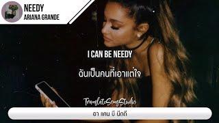 แปลเพลง Needy   Ariana Grande
