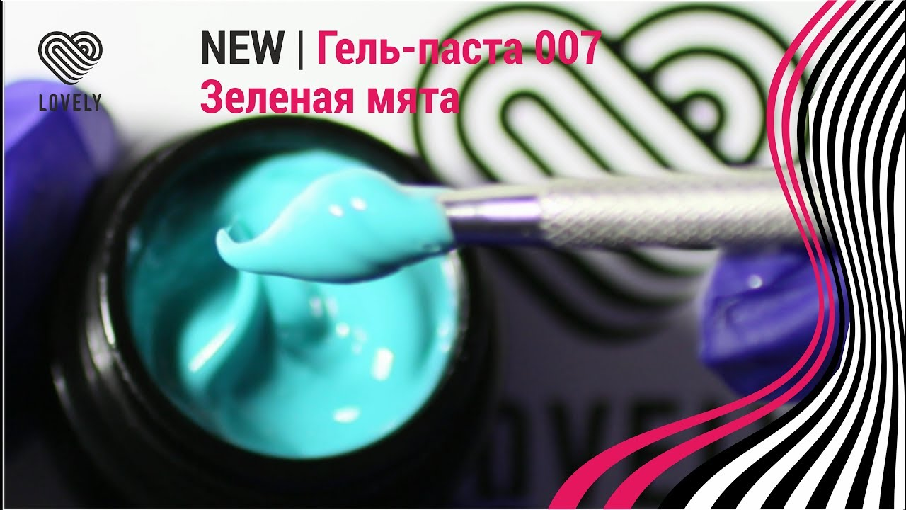 Гель-паста Lovely №007, 5ml