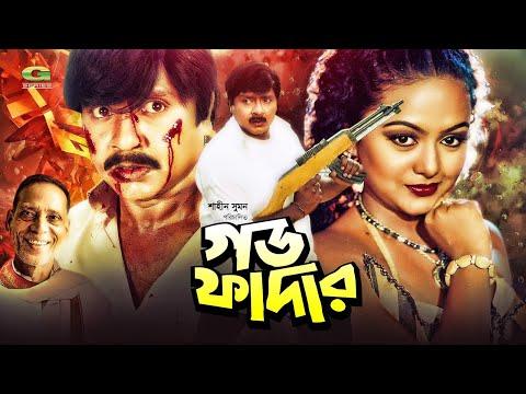 Bangla Superhit Movie | Godfather | গডফাদার | ft Pop Legend Azam Khan , Rubel, Shanu, Mehdi, Jhumka