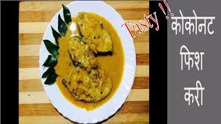कोकोनट फिश करी | Coconut Fish Curry Recipe in Hindi | मच्छी करी