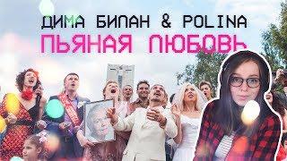 Реакция | Дима Билан & Polina - Пьяная любовь (премьера клипа, 2018)
