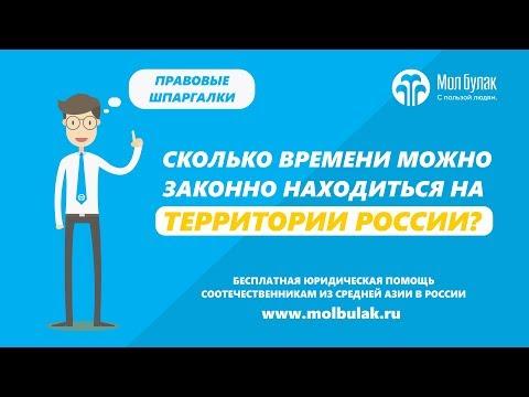 Правило 90 на 180 или сколько времени можно законно находиться в России?
