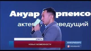 В Казахстане презентовали новую линейку продуктов компании Huawei