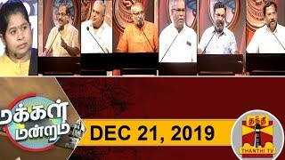 (21/12/2019) Makkal Mandram : Federalism in Today's Govt: Denied? Or Reformed? | Thanthi TV