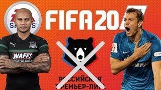 РПЛ НЕ БУДЕТ В FIFA 2020, И ВОТ ПОЧЕМУ