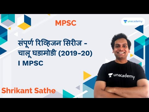 Complete revision series - Chalu Ghadamodi (2019-20) I Shrikant Sathe I MPSC