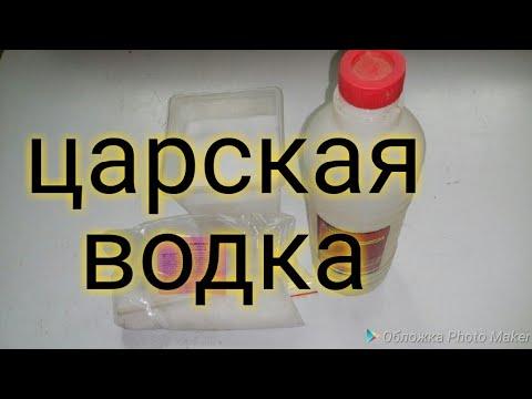 Как приготовить (царскую водку)из электролита,соли и амиачной селитры.драгметаллы.