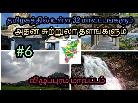 TECH JOOR  | தமிழகத்தில் உள்ள 32 மாவட்டங்களும் அதன் சுற்றுலா தளங்களும்