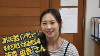 卒業生:藤森由香選手来校♬インタビュースキー・スノーボードの学校JWSC動画:148