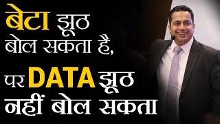 बेटा झूठ बोल सकता है, पर DATA झूठ नहीं बोल सकता |  Leadership Funnel | Dr Vivek Bindra