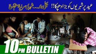10pm News Bulletin   23 July 2021   City 41
