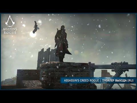Видео № 0 из игры Assassin's Creed: Изгой Коллекционное издание (Б/У) [PS3]