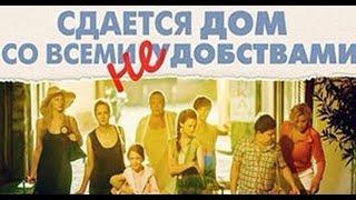 Сдается дом со всеми неудобствами (2016) Трейлер к фильму